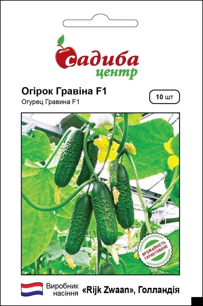 Семена огурца Гравина F1, Rijk Zwaan 10 семян (Садыба Центр)