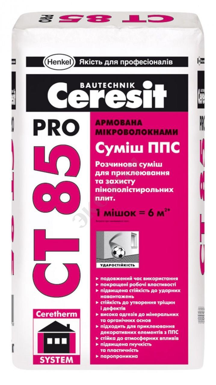 Суміш для армування пінополістиролу Ceresit CT 85 Pro, 27кг Клей для пінопласту і сітки Церезіт СТ 85 Про