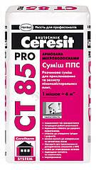 Суміш для армування пінополістиролу Ceresit CT 85 , 27кг Клей для пінопласту і сітки Церезіт СТ 85
