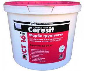 Фарба грунтуюча Ceresit CT 16 Pro, 15кг Кварц-грунт Церезіт СТ16