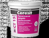 Фарба грунтуюча силіконова Ceresit CT 15 silicone , 15кг Кварц-грунт  силіконовий Церезіт СТ15