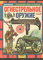 Огнестрельное оружие. Вооружение.Энциклопедия техники