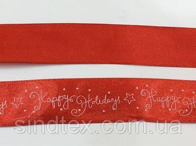Лента атласная с орнаментом 2,5 см. №  Happy Holidays 26