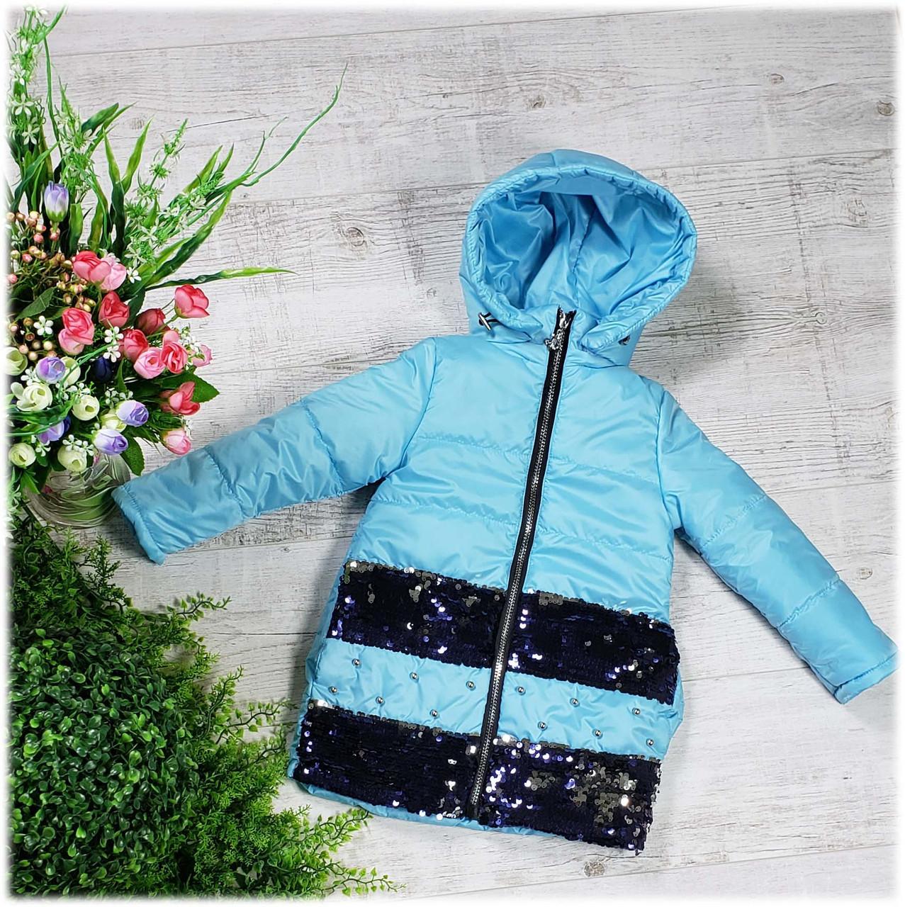 Куртка весна-осень 774, размеры 98-116 (3-6 лет), цвет голубой