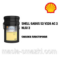 Смазка SHELL GADUS S2 V220 AC 2 / Shell Alvania WR 2 - 18 кг