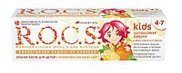 Зубная паста R.O.C.S кидс лимон, апельсин и ваниль, 45г для детей 4-7 лет