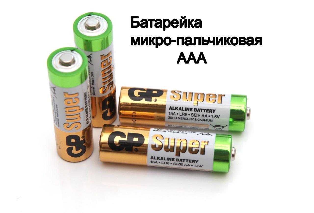 БАТАРЕЙКА GP ААА (микро-пальчиковая)       мини пальчиковая