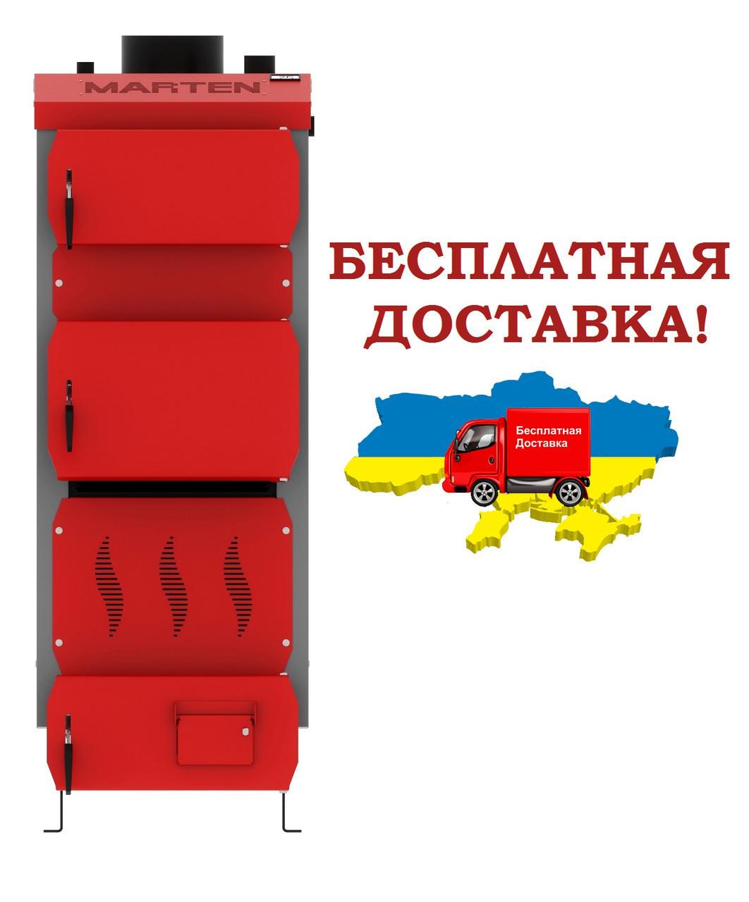 MARTEN PRAKTIK 30 кВт отопительный твердотопливный котел