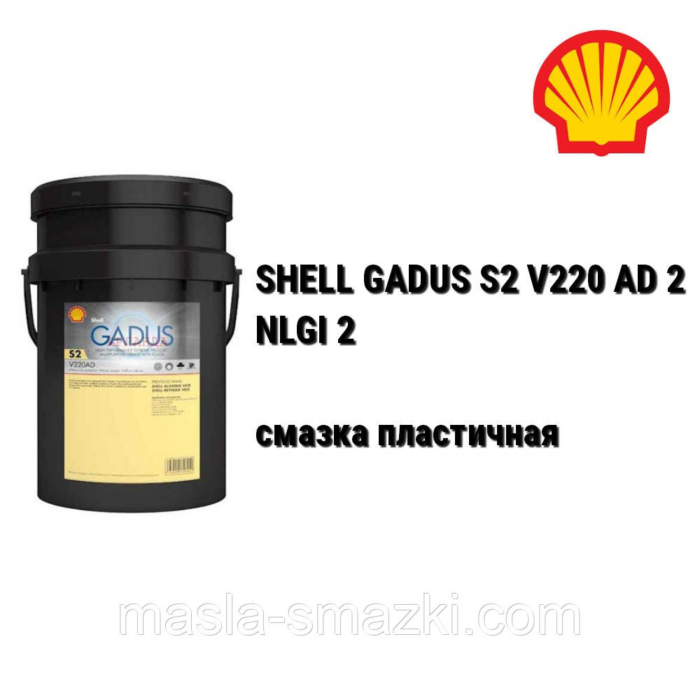 Смазка SHELL GADUS S2 V220 AD 2 / Shell Retinax Grease HDX 2