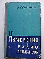 Измерения в радиоаппаратуре А.Г.Соболевский