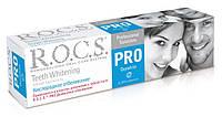 Зубная паста R.O.C.S. PRO Oxy White Кислородное отбеливание