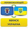 Перевозка Вещей из Минска в/на Украину!