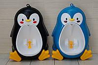 Писсуар детский Пингвин