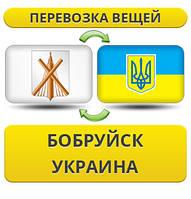 Перевозка Вещей из Бобруйска в/на Украину!