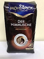 Кофе в зёрнах Mövenpick Der Himmlische 500 гр.