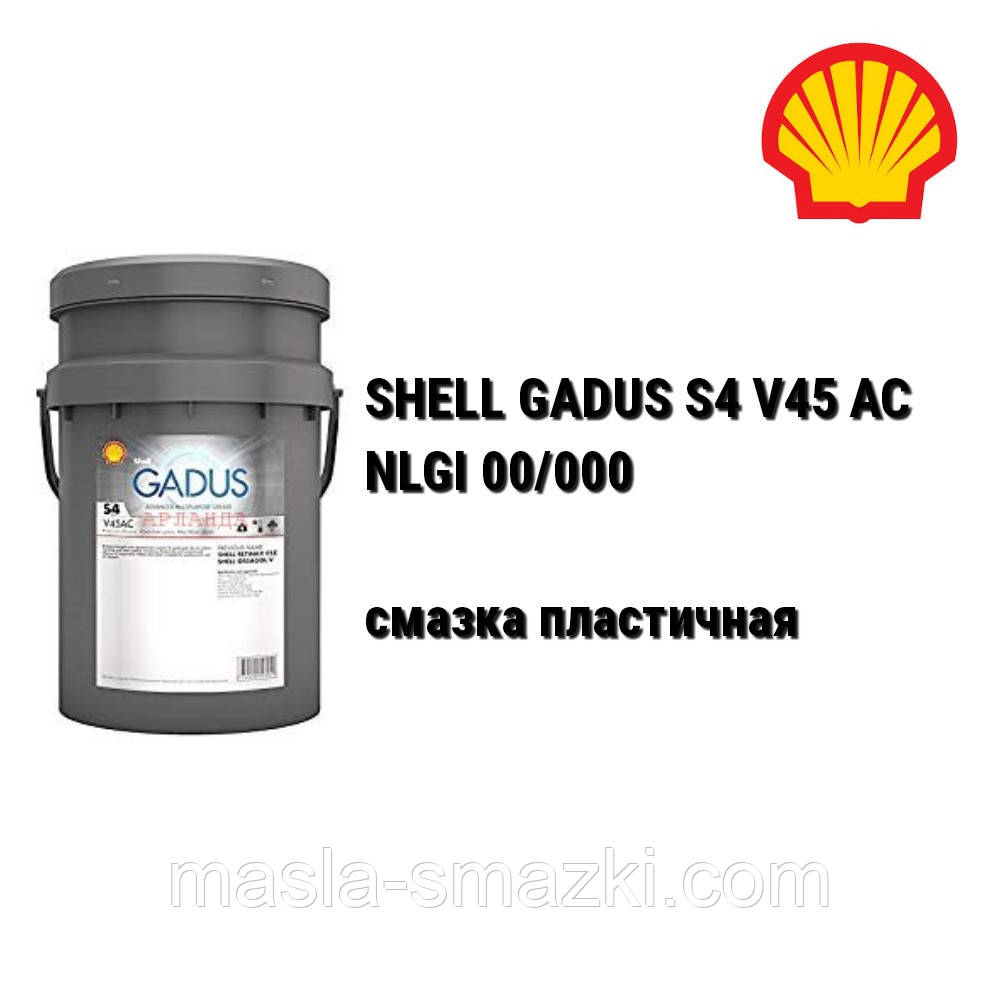 Смазка SHELL GADUS S4 V45 AC / Shell Retinax Grease CSZ - 18 кг