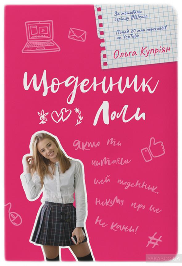 Книга Щоденник Лоли Ольга Купріян