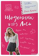 Книга Щоденник Лоли Ольга Купріян, фото 1