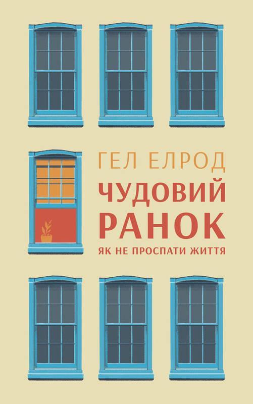 Книга Чудовий ранок Як не проспати життя Гел Елрод