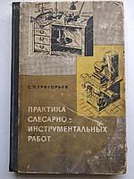 Практика слесарно-инструментальных работ С.П.Григорьев