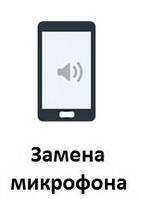 Замена микрофона iPhone 6