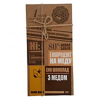 """Шоколад чорний з медом, """"Перша мануфактура еко шоколаду"""", 100гр"""
