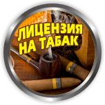 Лицензия на табачную продукцию