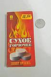 Сухое горючее 8шт, фото 2