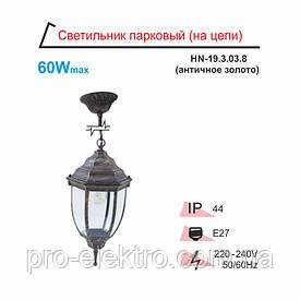 Светильник парковый RIGHT HAUSEN (металл/античное золото) 6 округлых граней 60W E27 ЦЕПЬ HN-193038