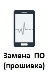 замен прошивки iphone