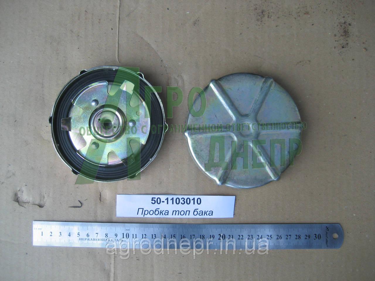 Крышка бака топливного МТЗ 50-1103010