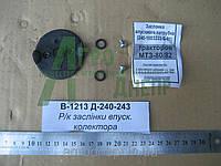 Ремкомплект заслонки коллектора впускного МТЗ В-1213 Д-240-243