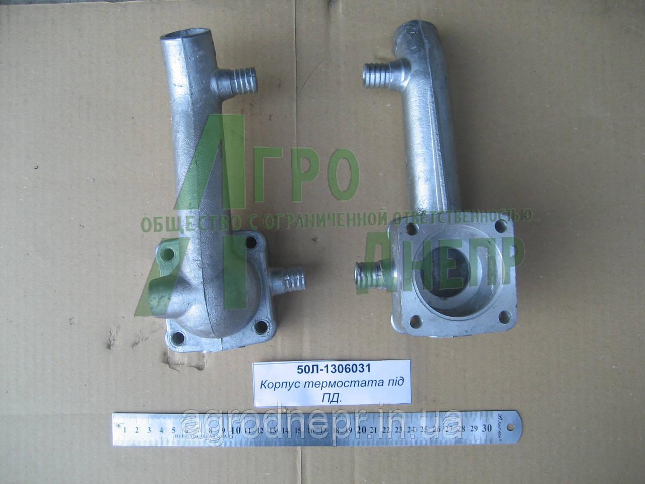 Корпус термостата под ПД-10 50Л-1306025 (240-1306035)