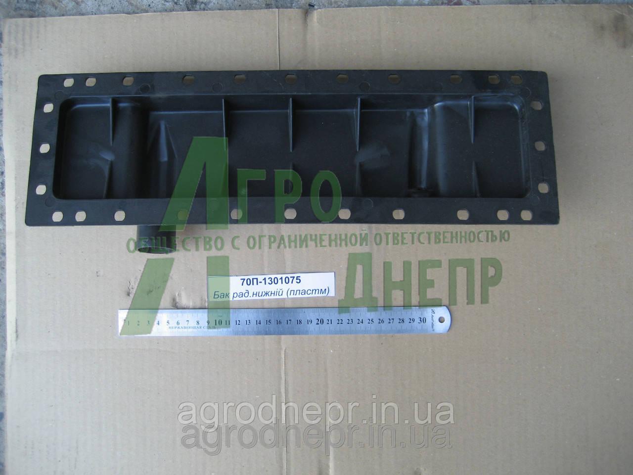 Бак радиатора нижний МТЗ(пластик) 70П-1301075