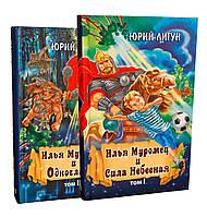 Илья Муромец и Сила Небесная. Илья Муромец и Одноглазый. Ю. Лигун (комплект - 2 тома), фото 1