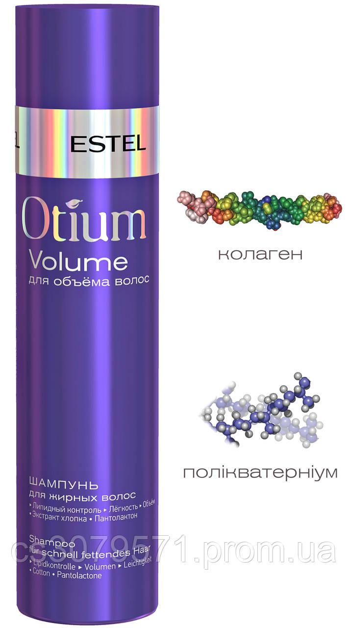 Шампунь для объёма жирных волос Estel Professional Otium Volume, 250 мл