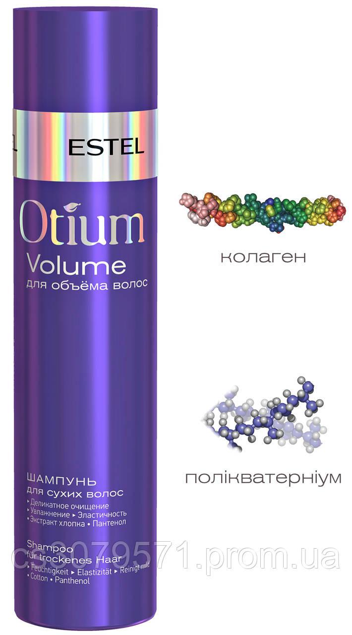 Шампунь для объёма сухих волос Estel Professional Otium Volume, 250 мл