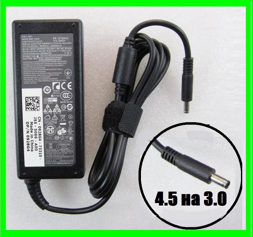 Блок Питания DELL 19.5v 3.34a 65W штекер 4.5 на 3.0 (ОРИГИНАЛ) Зарядка для ноутбука