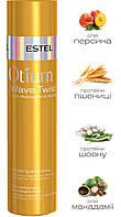 Крем-шампунь для вьющихся волос OTIUM WAVE TWIST, 250 мл