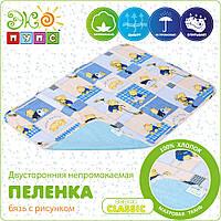 Детская непромокаемая пеленка Classic, бязь с рисунком 65*90
