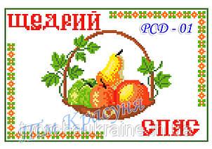 Детский рушник спасовский №01