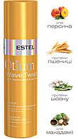 """Спрей для вьющихся волос """"Легкое расчесывание"""" Estel Professional Otium Wave Twist, 200 мл"""