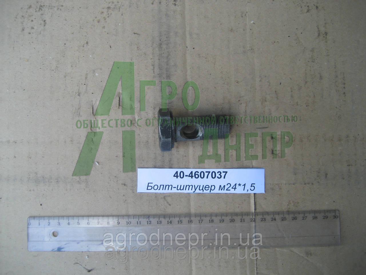 Болт-штуцер М24*1,5  Годрораспределителя Р-80 40-4607037