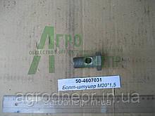 Болт-штуцер М20*1,5 гидросистемы трактора МТЗ 40-4607032