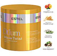Крем-маска для вьющихся волос Estel Professional Otium Wave Twist, 300 мл