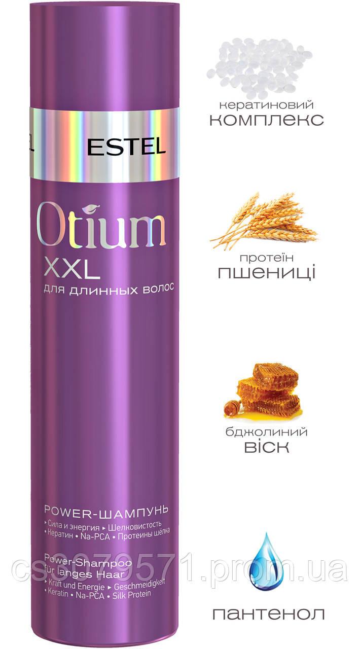 Шампунь для длинных волос Estel Professional Otium XXL Power, 250 мл