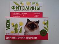 Фитомины вывод шерсти для котов, 100 таб