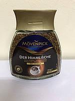 Кофе растворимый Mövenpick Premium Elegance 100 гр.