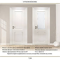 Модель 7 из категории Современная классика, коллекция 2019