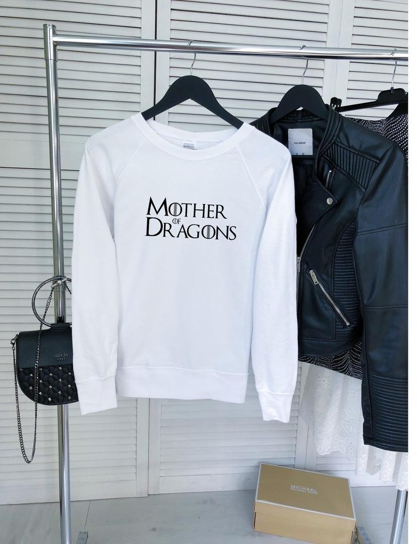 """Женский свитшот на весну с надписью """"Mother of Dragons"""" молодежный стильный в белом цвете"""